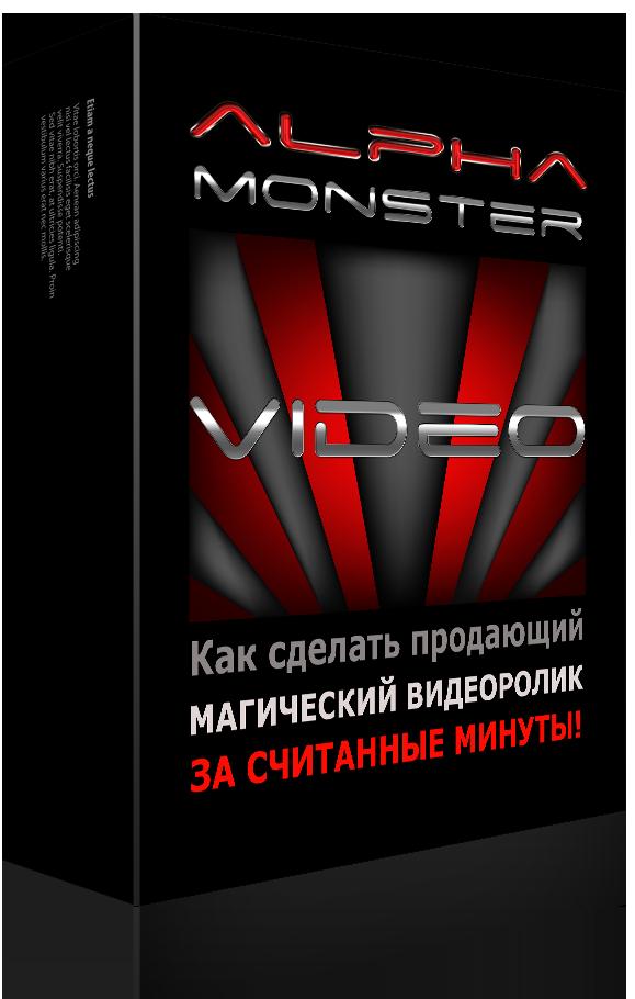 ПРАВА ПЕРЕПРОДАЖИ Alpha Video Monster