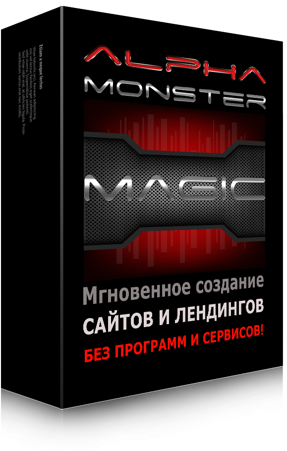 ПРАВА ПЕРЕПРОДАЖИ Alpha Magic Monster