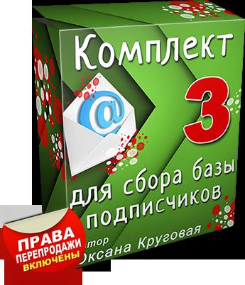 Комплект для сбора базы подписчиков – с правами перепродажи и правами личной марки